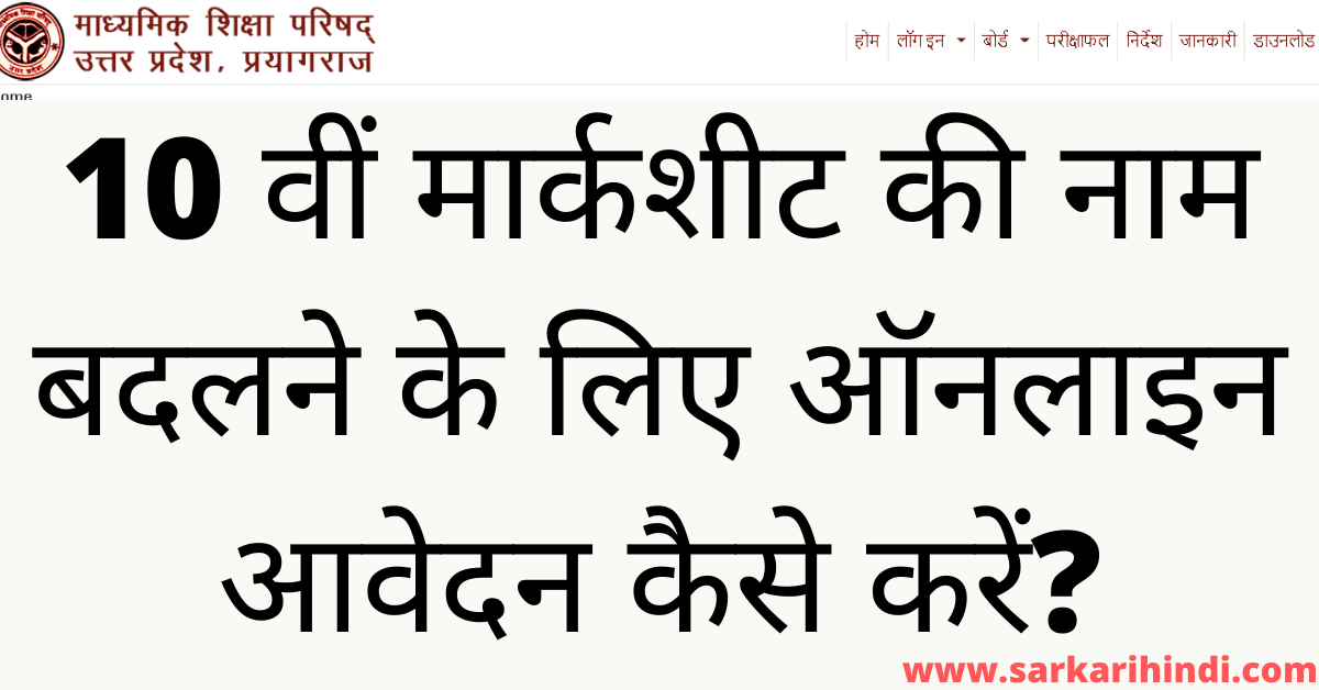 UP Board 10th Marksheet Online Correction In Hindi