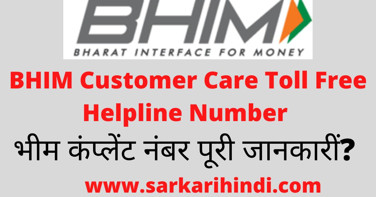 BHIM Customer Care Toll Free Helpline Number In HIndi-