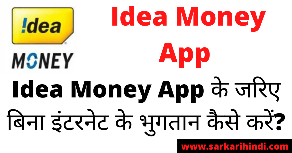 Idea Money App Se Bina Internet Ke Kaise Kare Payment In Hindi
