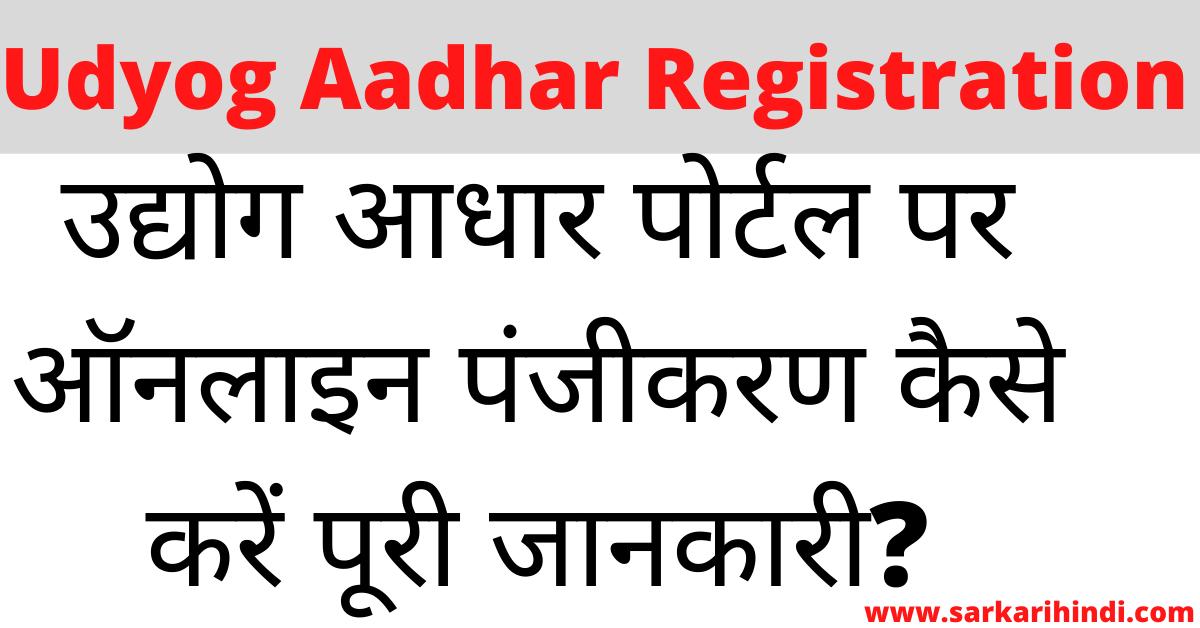Udyog Aadhar Registration Online Form 2021 In Hindi