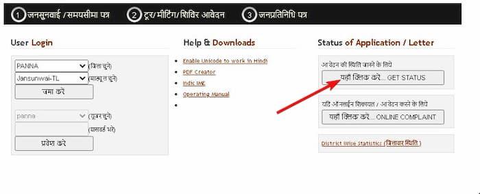 मध्य प्रदेश जनसुनवाई योजना पोर्टल ऑनलाइन शिकायत कैसे करें?