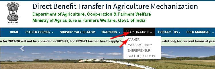 स्माम किसान योजना के लिए ऑनलाइन आवेदन कैसे करें