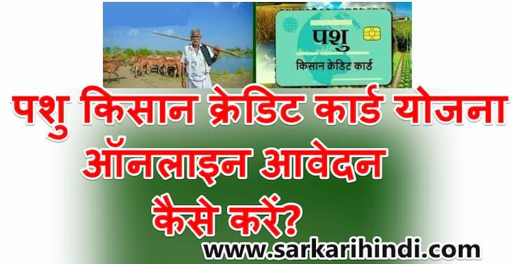 पशु किसान क्रेडिट कार्ड योजना के लिए आवेदन कैसे करें
