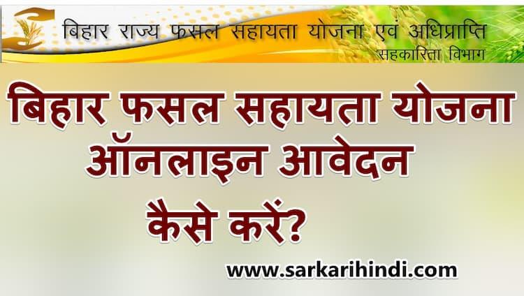 बिहार राज्य फसल सहायता योजना में ऑनलाइन आवेदन कैसे करें