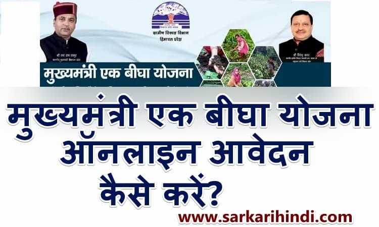 Himachal Pradesh Mukhyamantri Ek Bigha Yojana