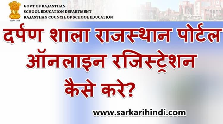 Rajsthan Darpan Shala Online Portal