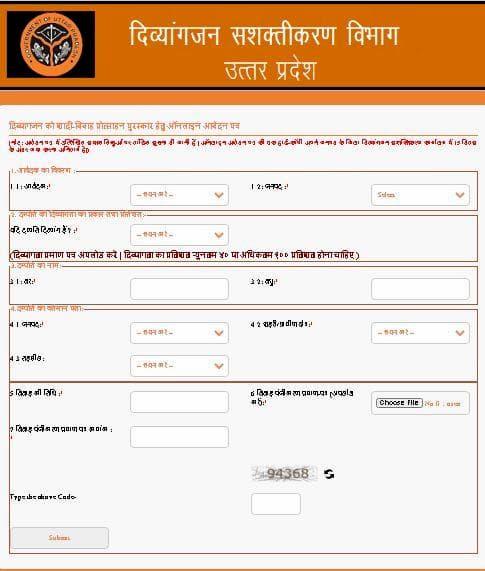 UP Divyang Shadi Yojana Online Form
