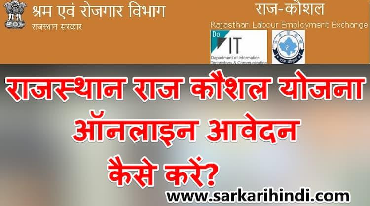 Rajsthan Raj Kaushal Yojana