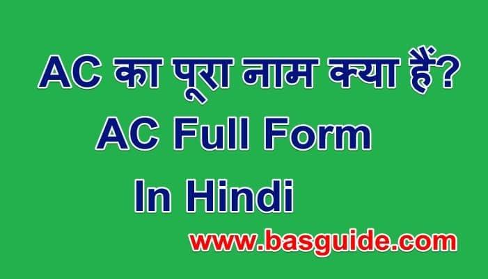 ac-full-form-in-hindi-5400558