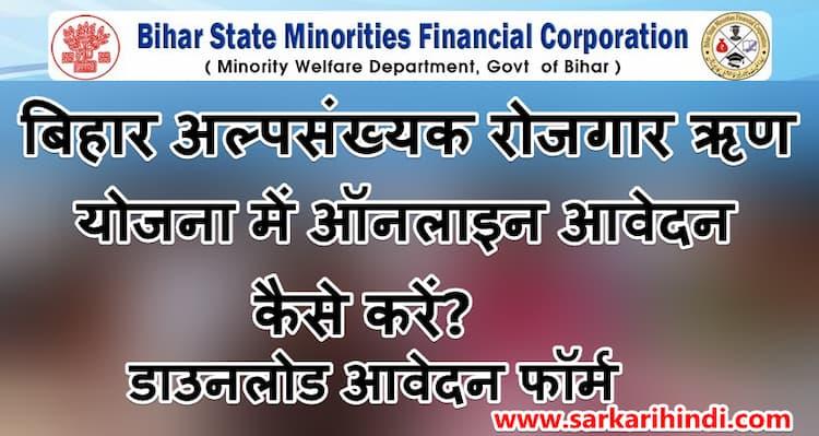 Bihar CM Alpsankhyak Rojgar Yojana