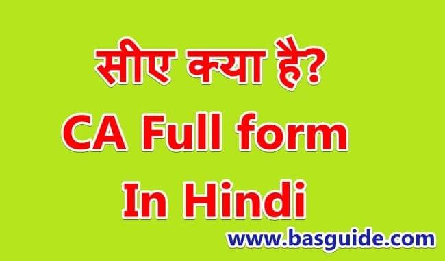 ca-full-form-in-hindi-7704831