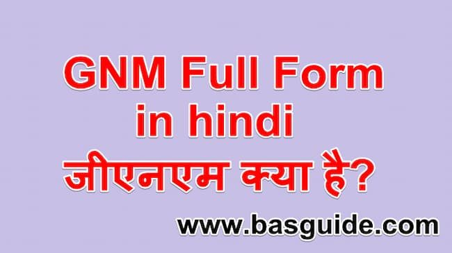 gnm-full-form-in-hindi-1088384