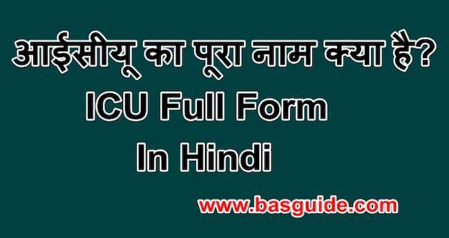 icu-full-form-in-hindi-4019712