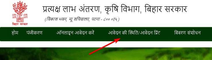 Jal Jeevan Hariyali Yojana How to apply online