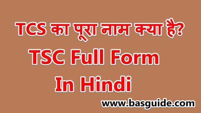 tsc-full-form-in-hindi-4609054