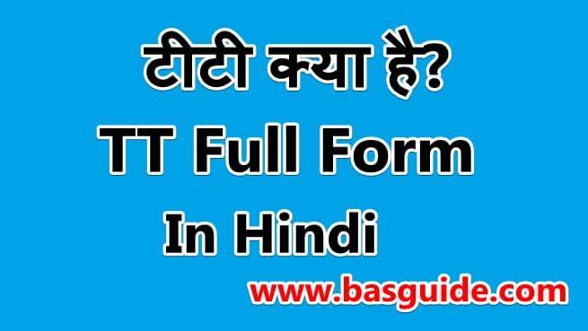 tt-full-form-in-hindi-8699745