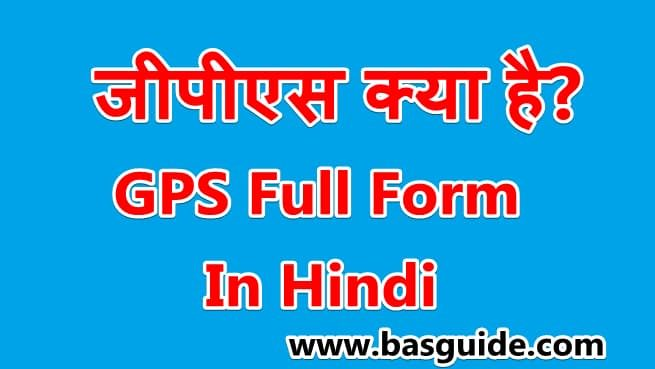 what-is-gps-in-hindi-6178485