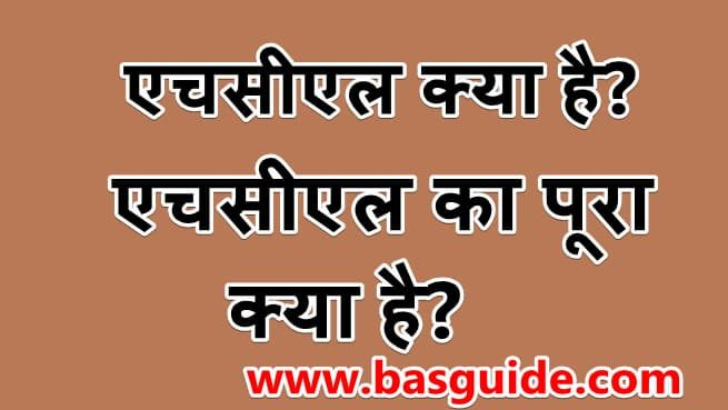 what-is-hcl-in-hindi-6148034