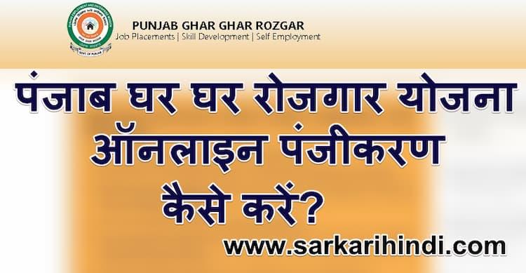 [ऑनलाइन पंजीकरण] पंजाब घर घर रोजगार योजना | Punjab Ghar Ghar Rojgar Yojana Apply