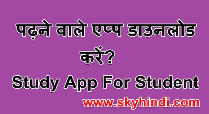 पढ़ने वाले एप्प डाउनलोड करें