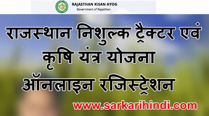 राजस्थान निशुल्क ट्रैक्टर एवं कृषि यंत्र योजना