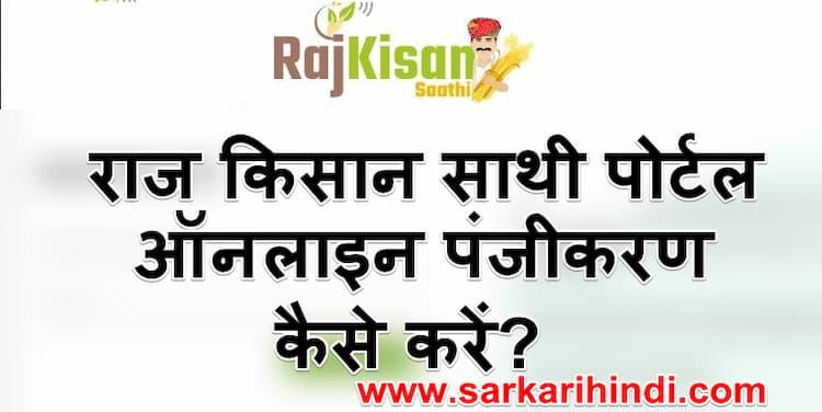राज किसान साथी पोर्टल ऑनलाइन पंजीकरण कैसे करें
