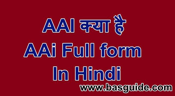 aai-full-form-in-hindi-7729592