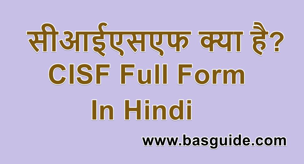cisf-full-form-in-hindi-3179843