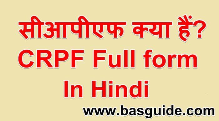 crpf-full-form-in-hindi-9066622
