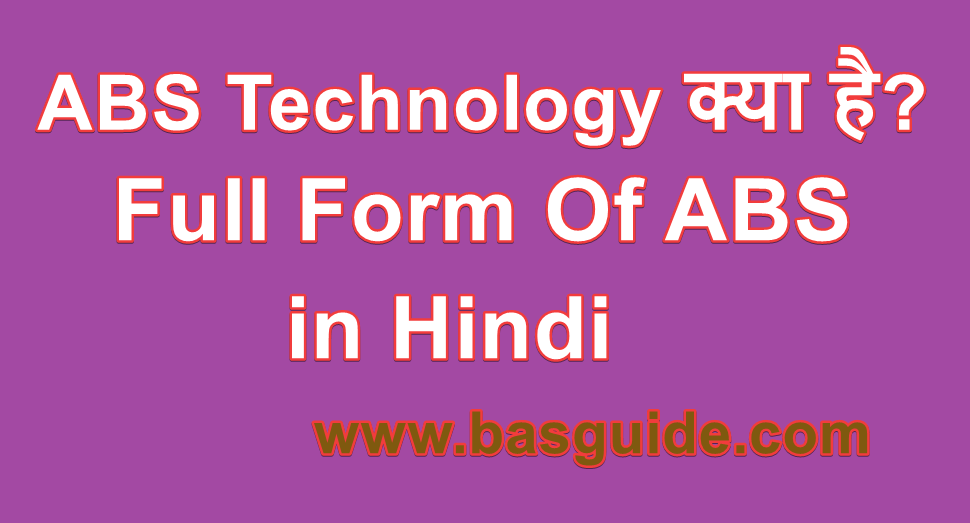 full-form-of-abs-in-hindi-2859534