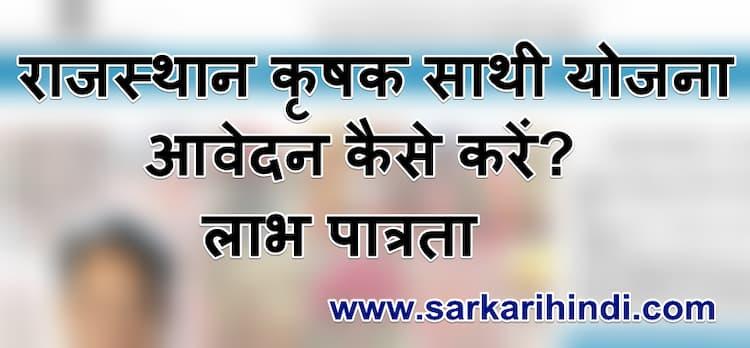 Mukhymantri Krashak Sathi Yojana 2021