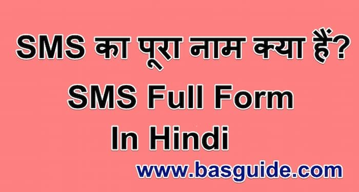 sms-full-form-in-hindi-6754847