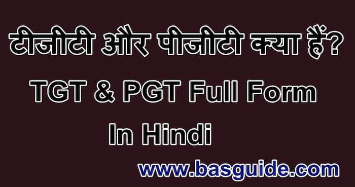 tgt-pgt-full-form-in-hindi-3169656