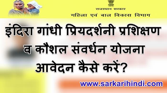 इंदिरा गांधी प्रियदर्शनी प्रशिक्षण व कौशल संवर्धन योजना ऑनलाइन पंजीकरण