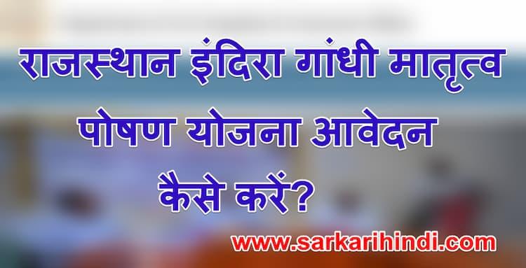 इंदिरा गांधी मातृत्व पोषण पेंशन योजना ऑनलाइन पंजीकरण लाभ, पात्रता