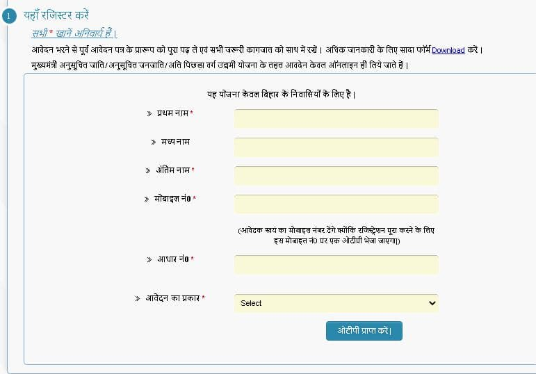 बिहार मुख्यमंत्री उद्यमी योजना  ऑनलाइन पंजीकरण कैसे करें