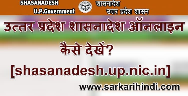 यूपी शासनादेश ऑनलाइन कैसे देखें  UP Shasanadesh Online