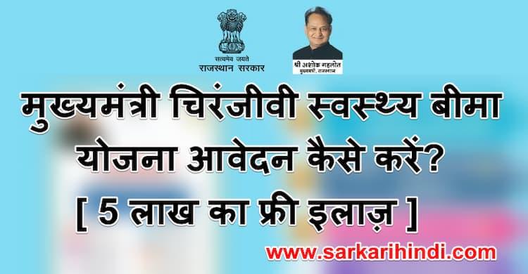 राजस्थान चिरंजीवी योजना