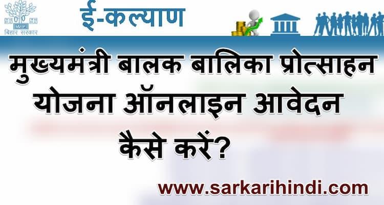 Mukhyamantri Balak Balika Protsahan Yojana Online Apply