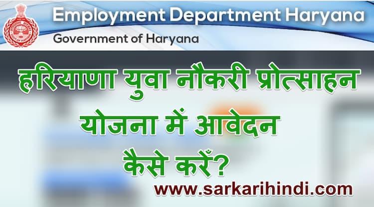 (ऑनलाइन आवेदन) हरियाणा युवा नौकरी प्रोत्साहन योजना लाभ, पात्रता, उद्देश्य