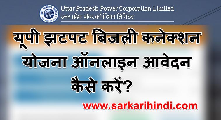 झटपट बिजली कनेक्शन योजना क्या हैं ऑनलाइन आवेदन प्रक्रिया UP Jhatpat Connection Online