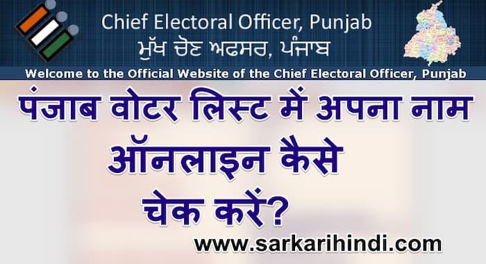 पंजाब वोटर सूची कैसे देखें Punjab Voter List 2020 Online