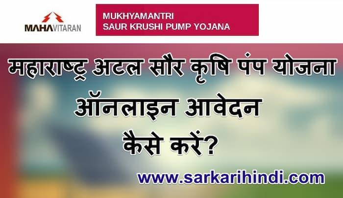 महाराष्ट्र अटल सौर कृषि पंप योजना