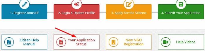 मानव गरिमा योजना ऑनलाइन एप्लीकेशन फॉर्म आवेदन फॉर्म स्टेटस