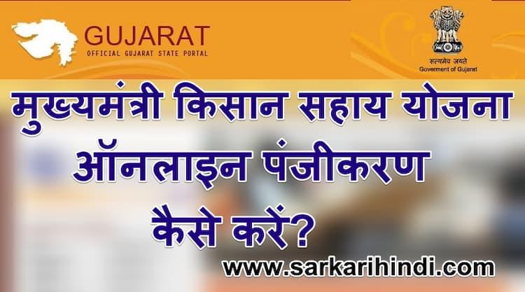 (ऑनलाइन पंजीकरण) मुख्यमंत्री किसान सहाय योजना  Gujarat Kisan Sahay Yojana Online Form