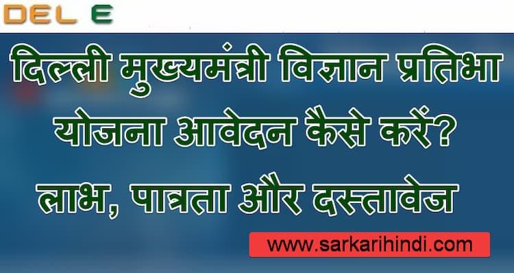 (ऑनलाइन रजिस्ट्रेशन) दिल्ली मुख्यमंत्री विज्ञान प्रतिभा योजना लाभ, पात्रता और दस्तावेज