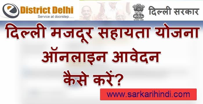 दिल्ली मजदूर सहायता योजना ऑनलाइन आवेदन आर्थिक सहायता राशि