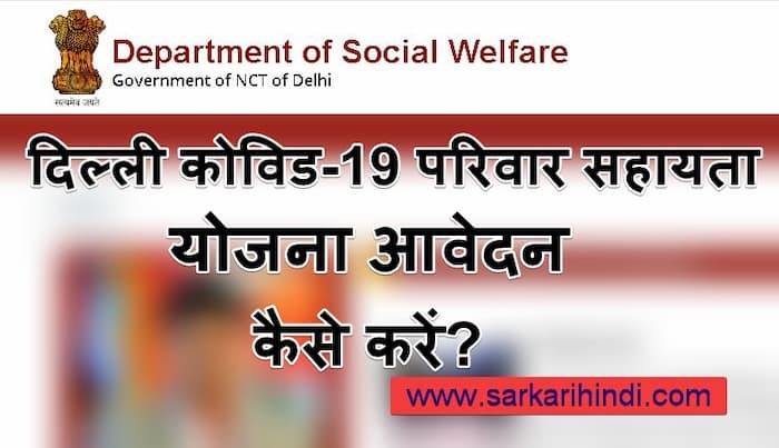 दिल्ली मुख्यमंत्री कोविड - 19 परिवार सहायता योजना कोरोना आर्थिक सहायता राशि