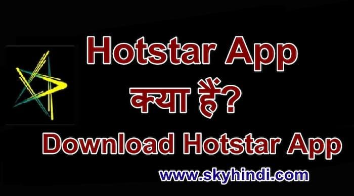 हॉटस्टार क्या हैं Hotstar Live Match कैसे देखें
