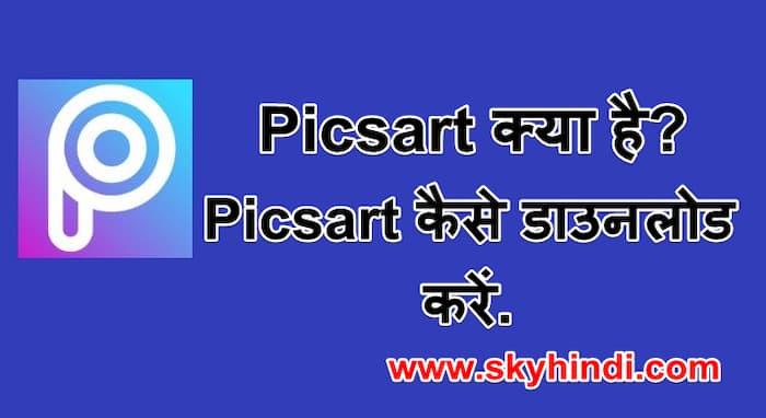 Picsart-क्या-है.